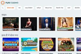Pure Win Casino lobby in Hindi